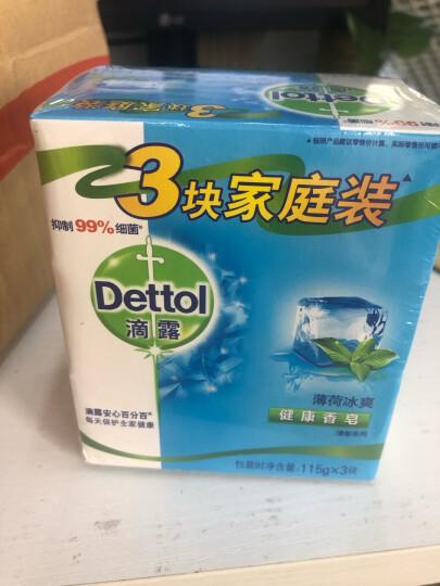 滴露Dettol健康香皂薄荷冰爽3块装(115g*3块) 抑菌99% 洗手洗澡沐浴皂肥皂  男士女士儿童通用 晒单图