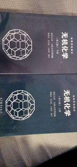 武汉大学吉林大学 无机化学第四4版 宋天佑 上下册 高等教育出版社 宋天佑无机 2本 晒单图