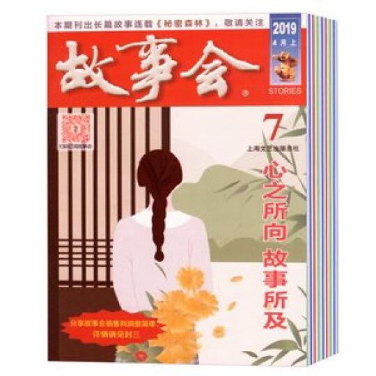 【共10本】故事会半月版杂志2021年9/10期+2020年13-15/21-24期打包含增刊过期刊 晒单图