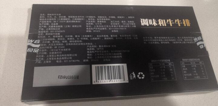 龙江和牛 整切微腌牛排 200g/片 谷饲600+天 元盛牛肉生鲜 晒单图