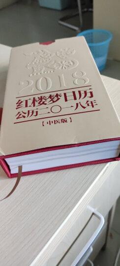 红楼梦日历(2018年) 晒单图