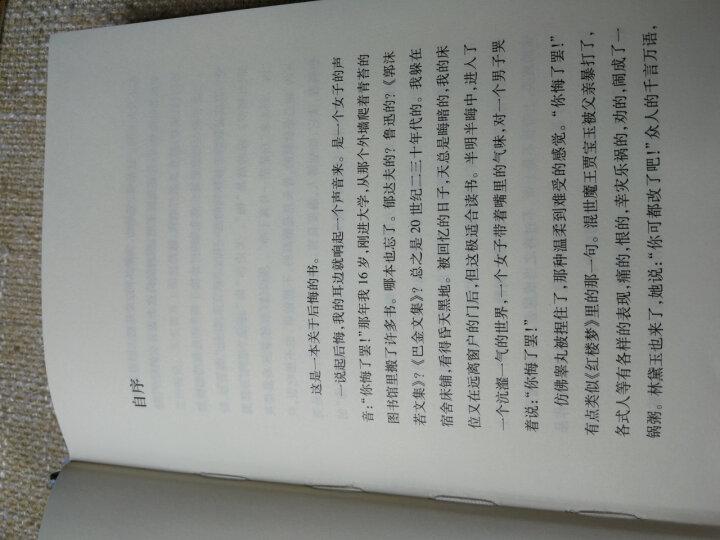 名家名作·小说家的散文:我的后悔录(精装) 晒单图