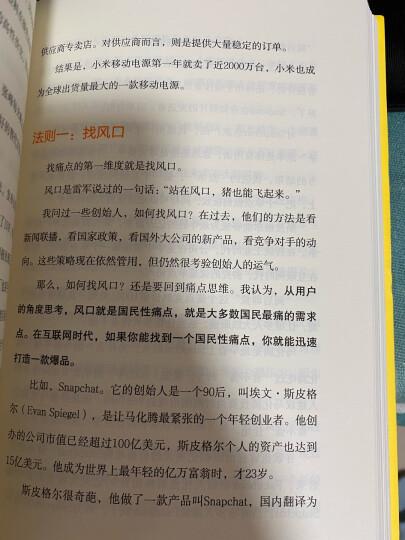 新媒体营销圣经:引诱,引诱,引诱,出击! (全彩印刷,两款腰封随机发送) 晒单图