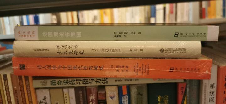 汉译人类学名著丛书·地方知识:阐释人类学论文集 晒单图