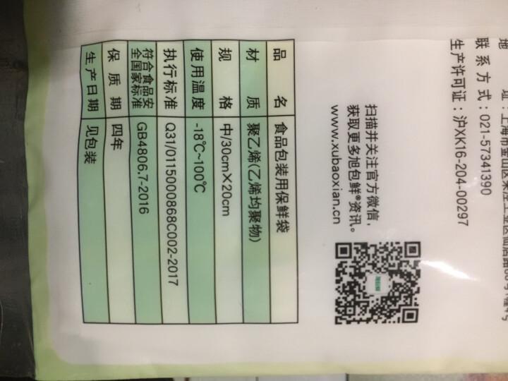 旭包鲜 日本品牌一次性PE抽取式保鲜袋中号30cm*20cm*70只装 耐高温透明食品塑料袋  保鲜袋 晒单图