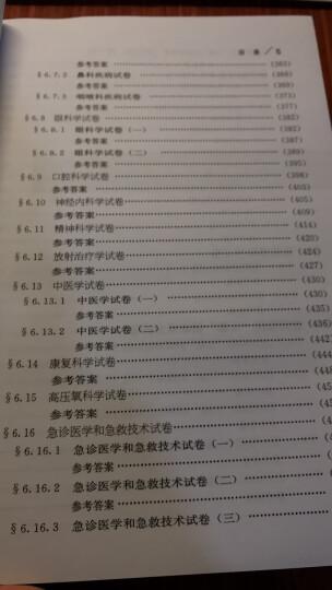 """医学临床""""三基""""训练 医师分册第五版/医院分级管理参考用书·执业医师考试  晒单图"""