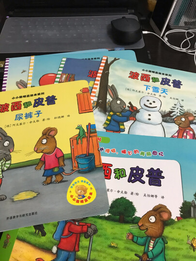 小小聪明豆绘本系列:波西和皮普(套装共7册) 晒单图
