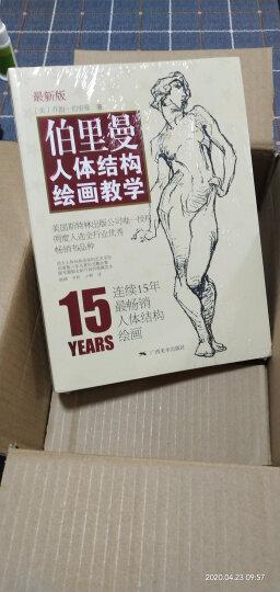 艺用人体解剖完全指南(手绘版) 晒单图
