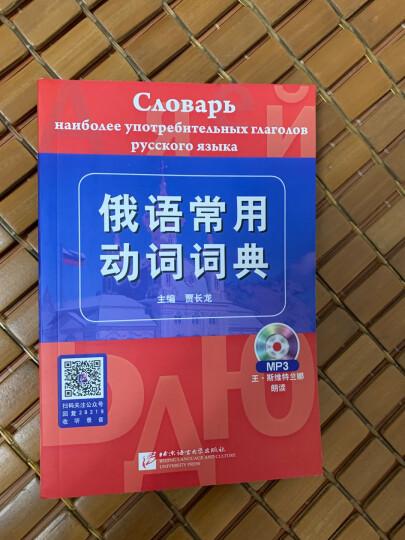 俄语常用动词词典(附MP3光盘1张) 晒单图