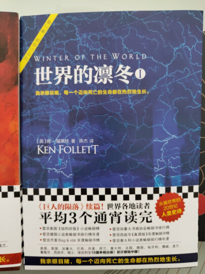 世界的凛冬(通宵小说大师肯·福莱特世纪三部曲之二,全球读者平均3个通宵读完,和主人公一起横穿二战!) 晒单图