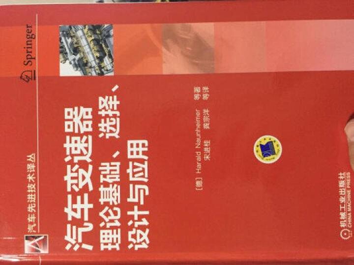 汽车先进技术译丛:汽车电力电子装置与电机驱动器手册 晒单图