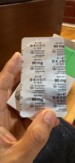 美卡素(Micardis)替米沙坦片 80mg*7片/盒 用于成年人原发性高血压的治疗 晒单图