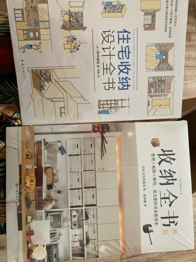 住宅设计解剖书2 晒单图