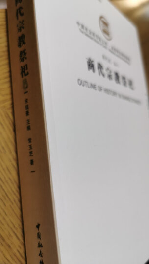 商代史·卷1:商代史论纲(社科院文库.历史考古研究系列) 晒单图