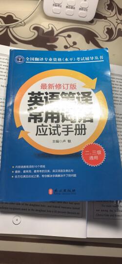18年印刷 全国翻译专业资格水平考试辅导丛书:英语笔译常用词语应试手册(二\三级通用) 晒单图