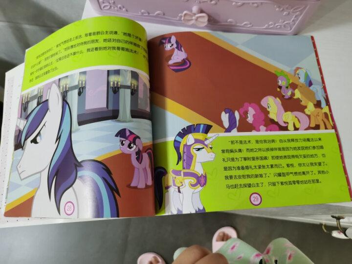 小马宝莉让你发现更棒的自己图画故事书:皇家婚礼奇遇记 晒单图