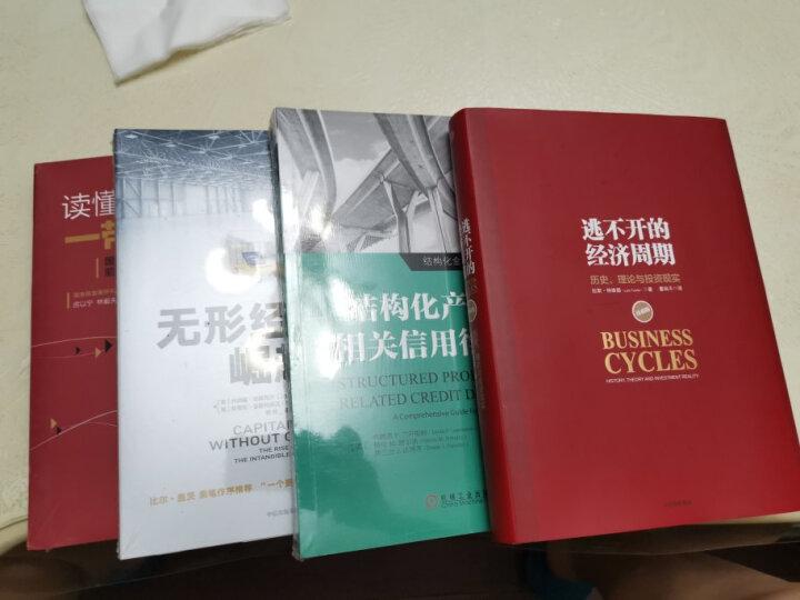 读懂新常态2 吴敬琏厉以宁林毅夫等 中信出版社 晒单图