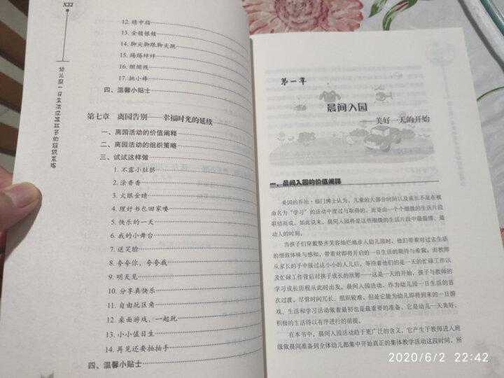 幼儿园大型活动组织与策划手册(万千教育) 晒单图
