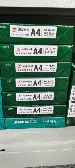 天章(TANGO)新绿天章70gA4复印纸 中高品质款打印纸 500张/包 5包/箱(2500张) 晒单图