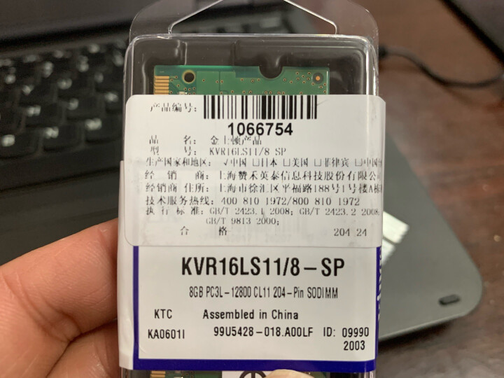 金士顿(Kingston) DDR3 1600 8GB 笔记本内存条 低电压版 晒单图