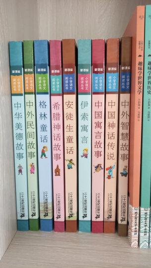 新课标小学语文阅读丛书:中华美德故事 (第5辑 彩绘注音版) 晒单图