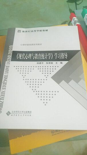 《现代心理与教育统计学》学习指导/新世纪高等学校教材·心理学基础课系列教材 晒单图