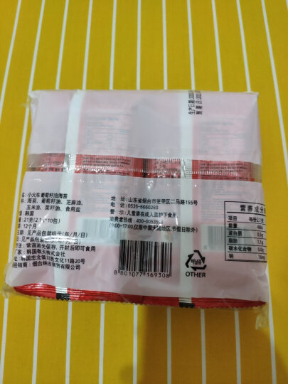 小火车Thomas 韩国进口  宝宝零食儿童海苔片香脆海味即食紫菜 橄榄油海苔 21g 晒单图