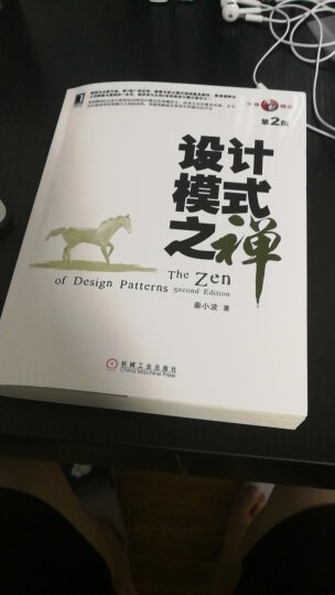 原创精品系列:设计模式之禅(第2版) 晒单图