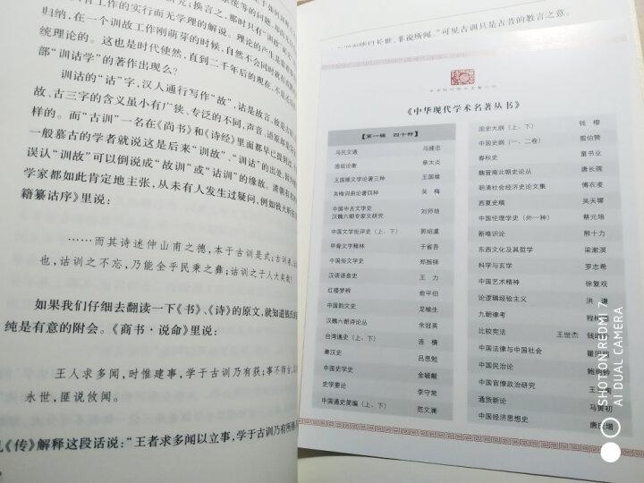 乡村建设理论/中华现代学术名著丛书·第五辑 晒单图