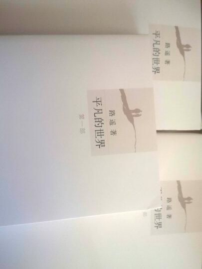 买一得五】平凡的世界 全三册正版 2021新版 路遥 茅盾文学奖作品八年级课外阅读小说 另著人生 晒单图