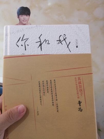 冬之旅:万方剧本精选集 晒单图