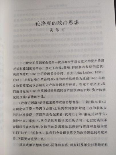 政府论(上)/汉译世界学术名著丛书 晒单图