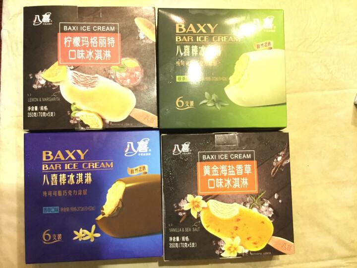 八喜 冰淇淋巧克力脆皮八喜棒85g*3支 绿茶口味 晒单图