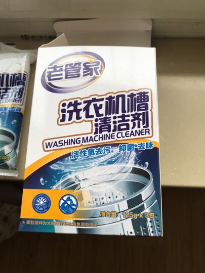 老管家 洗衣机槽清洁剂家用波轮滚筒洗衣机除垢清洗剂375g*4 晒单图