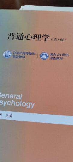 现代管理心理学(第5版) 晒单图