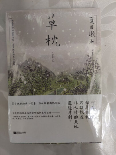 草枕(浮世绘彩图版 ) 晒单图
