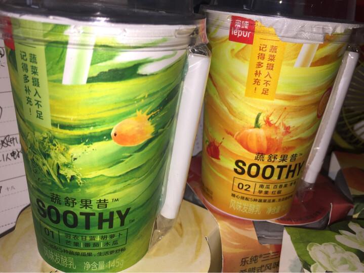 乐纯(LePur') 风味发酵乳 柠檬三三三倍 酸奶酸牛奶 135g 晒单图