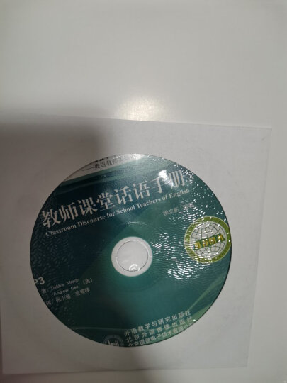 英语教材分析与设计(修订版 外研社基础外语教学与研究丛书·英语教师教育系列) 晒单图