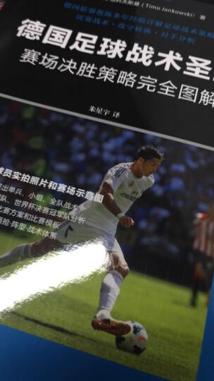 德国足球战术圣经:赛场决胜策略完全图解 晒单图