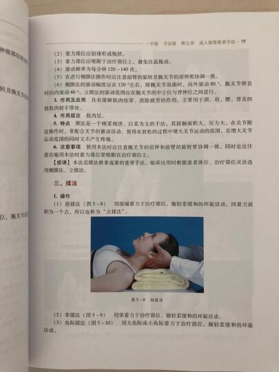 按摩推拿学/北京中医药大学特色教材系列 晒单图
