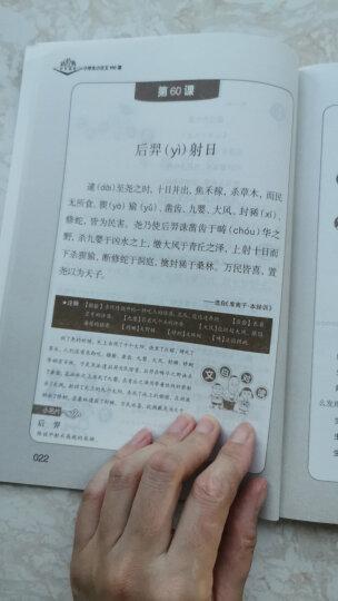 小学生小古文100课(套装上下册 修订版) 晒单图