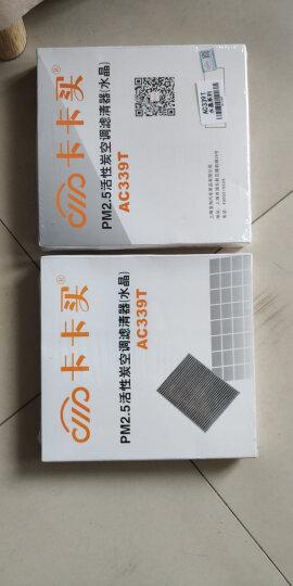 卡卡买水晶三效活性炭空调滤芯滤清器(除甲醛/PM2.5)威朗/迈锐宝/XL/昂科威/君越/空调格AC406T 晒单图