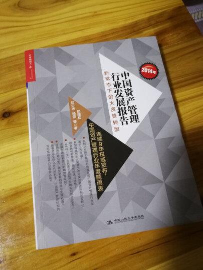 2015年中国资产管理行业发展报告:市场大波动中的洗礼 晒单图