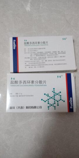多希 多迪 盐酸多西环素分散片 0.1g*12片 晒单图