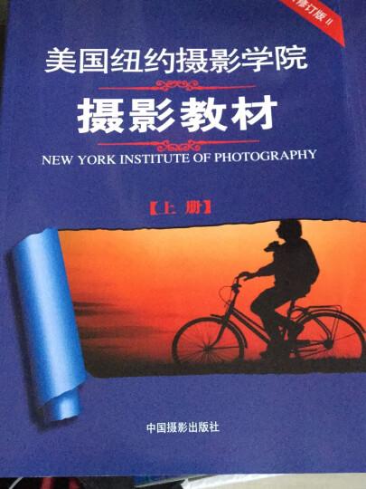 美国摄影教程(第11版)  晒单图