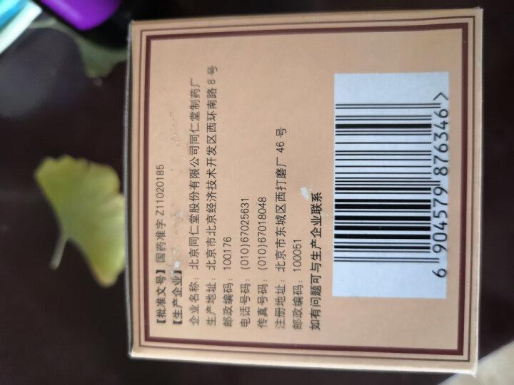 同仁堂 益母草颗粒15g*8袋 月经不调中药调理活血调经药品 北京同仁堂 晒单图