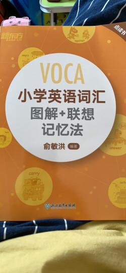 新东方 小学英语国际音标(下 点读书) 晒单图