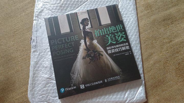 拍出绝世美姿 摄影师与模特的完美摆姿技巧解密 (美)巴伦苏埃拉 人像摄影摆姿技巧书籍 模特摆姿技巧教 晒单图