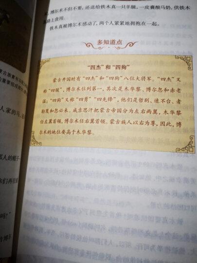 大名人小故事:永不言败的成吉思汗 晒单图