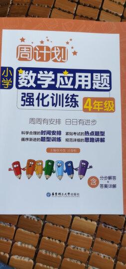 周计划·小学英语听力强化训练100篇:四年级(MP3下载+二维码扫听) 晒单图